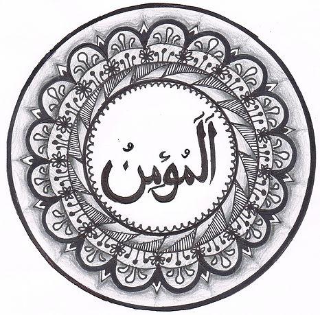6 - Al-Mu'min.jpg