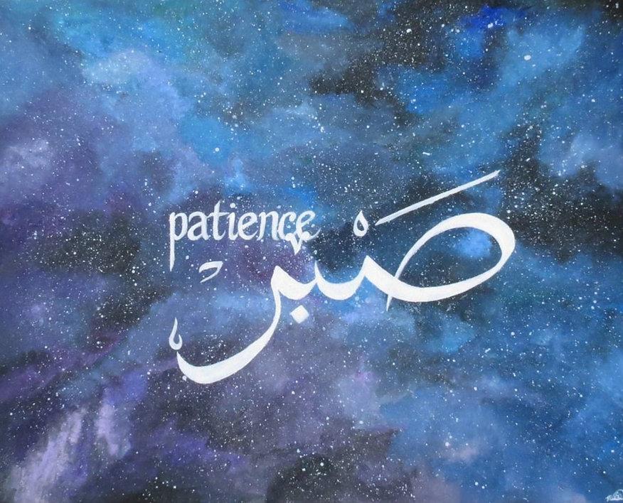 Sabr (Patience)