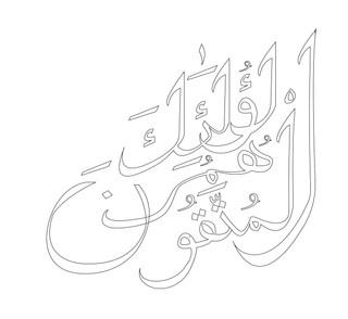Ulaa'ika Hum Al-Muttaqoon