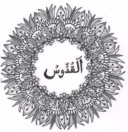 4 - Al-Quddus.jpg