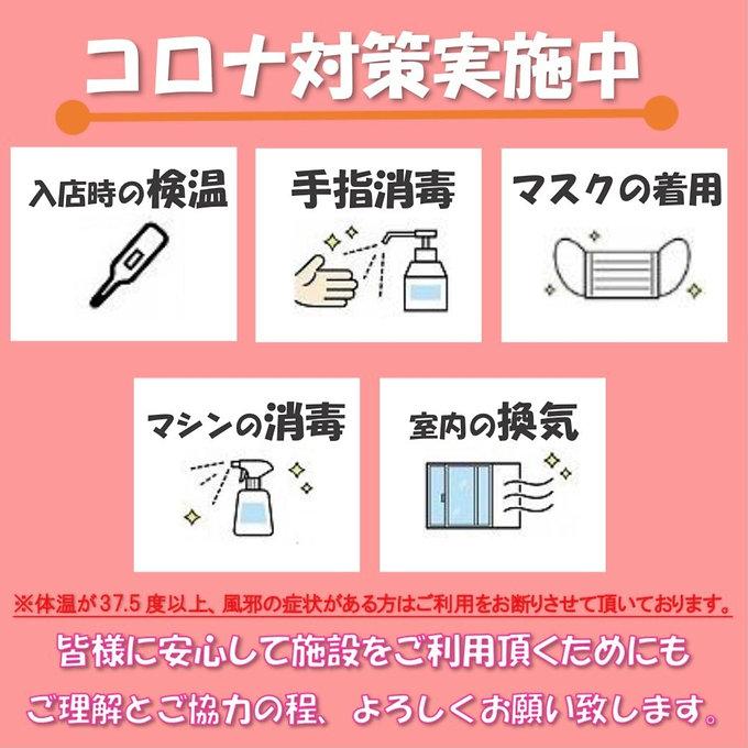 コロナお知らせ_edited.jpg