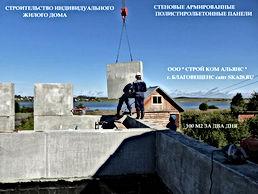 Полистиролбетон от Альянс SKA28.ru.JPG