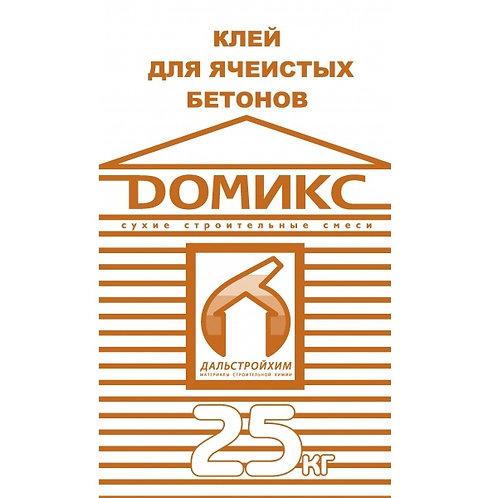 Клей для ячеистых бетонов Домикс