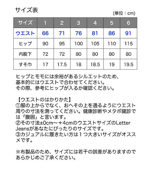 サイズ表.png
