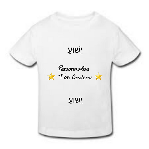 HOLY GIFT *** T-shirt Enfant