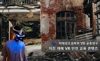 최종_미래부 지진 교육.png