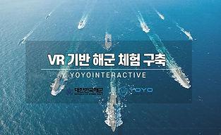 VR기반 해군 체험 구축.JPG