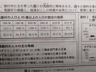 【勝手に】今年の栃木県入試出題予想!