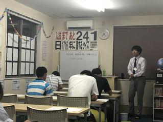 2018進路説明会/入試ガイダンス