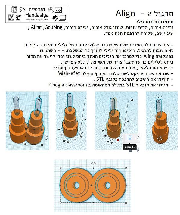 תרגיל 2.jpg