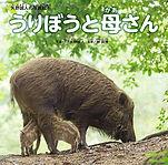 Uribo_書影.jpg