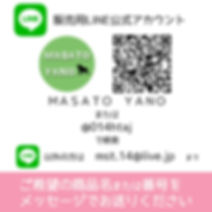 LINE販促POP.jpg