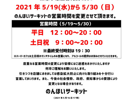 【Notice】change business hours (5/29update)