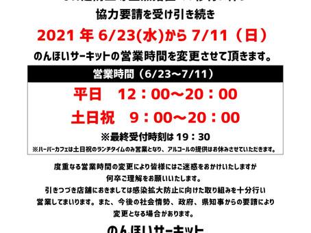 【重要】営業時間の変更のおしらせ※2021年6月19日14:00更新