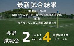 与野最新結果トップ20201011.jpg