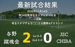 与野最新結果トップ20201114.jpg