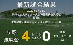 与野最新結果トップ20200913.jpg
