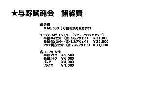 諸経費.jpg