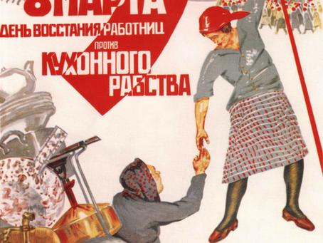 FEMINISME MARXISTA