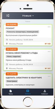 скриншот айфон1.png