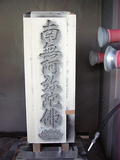 字彫完成.JPG