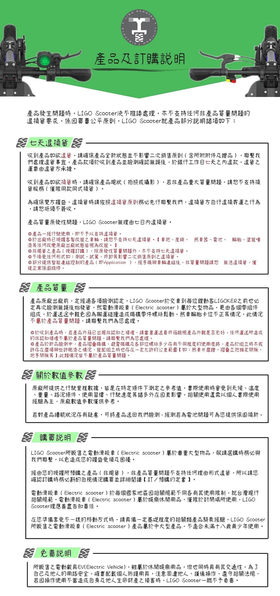 LIGO產品及訂購說明_七天退貨_購買說明_電動滑板車-200816.jpg