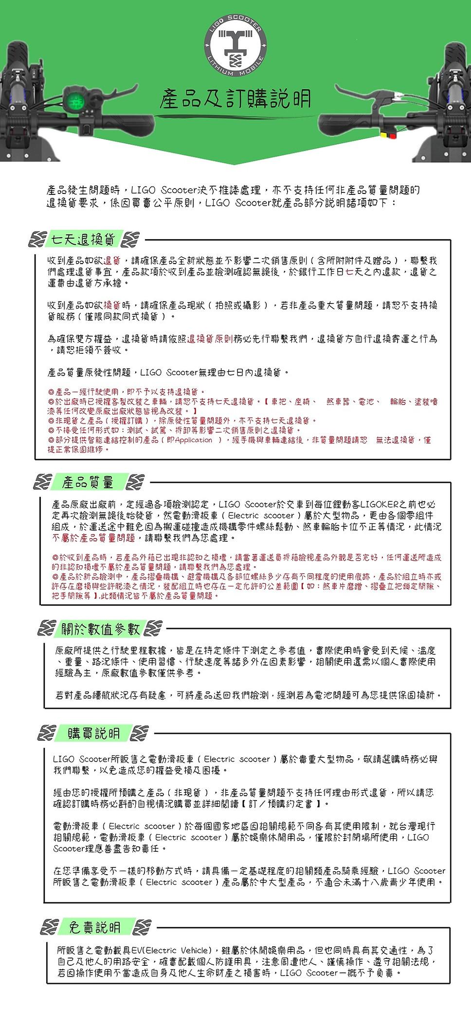 LIGO產品及訂購說明_七天退貨_購買說明_電動滑板車-210331.jpg