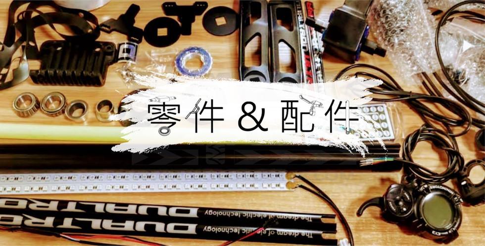 零件與配件_LIGO_各式Minimotors原廠零件販售_電動滑板車維修_es