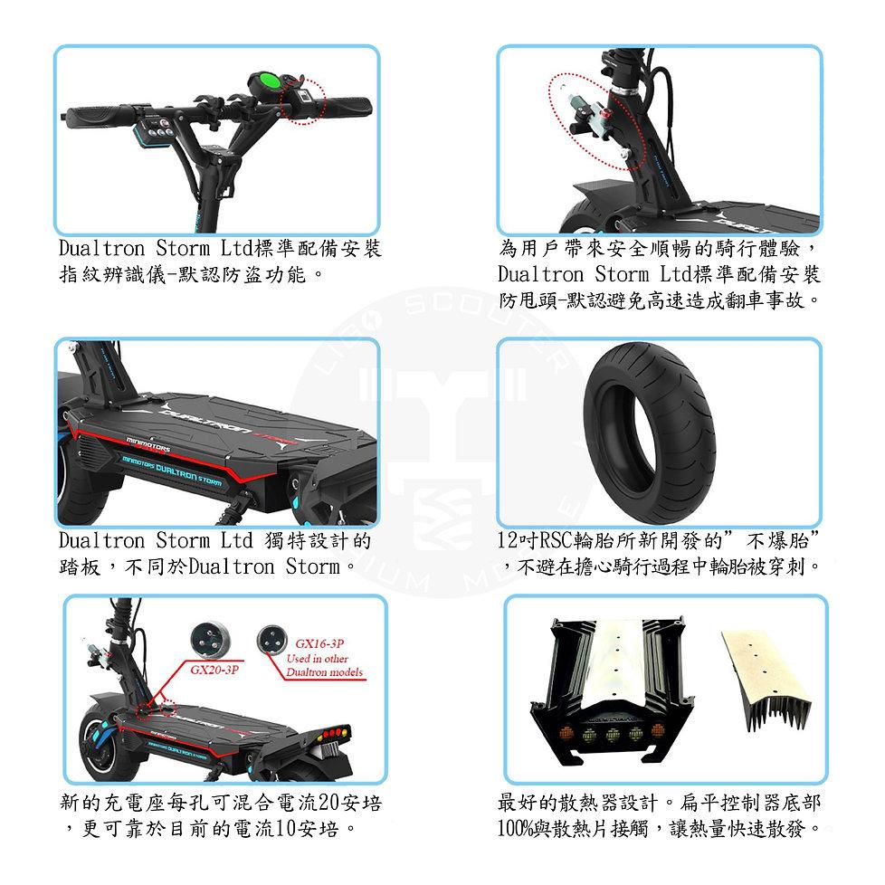 dualtron storm LTD_minimotors_dualtron_ligo scooter_電動滑板車_產品規格_210705.jpg