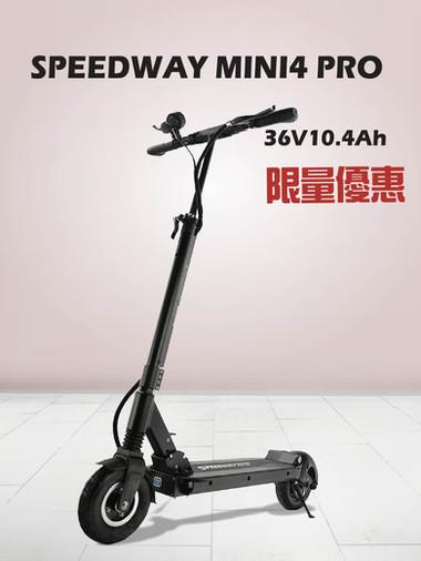 speedway-mini4-pro-36v10-4ah