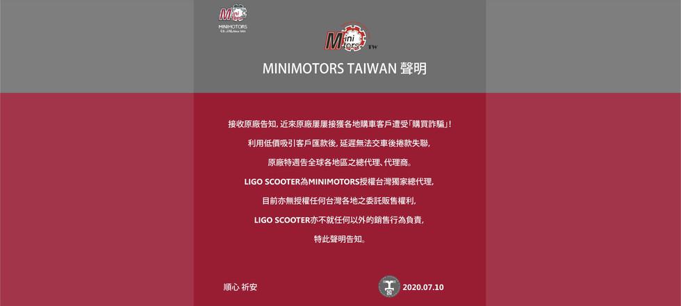 MINIMOTORS TAIWAN聲明_Minimotors_電動滑板車_台灣電