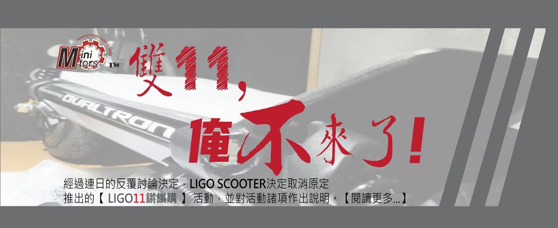 雙11,俺不來了!_LIGO鋰子移動_Minimotors台灣獨家總代理_雙11