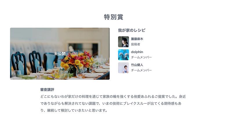 AHM 特別賞.png