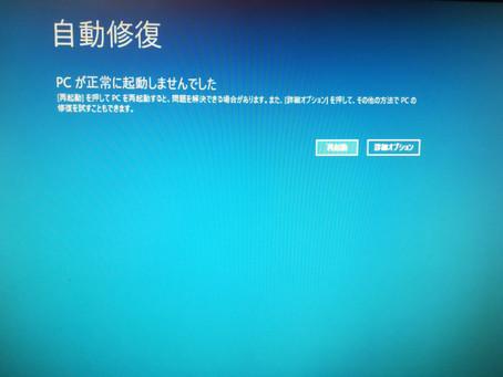 Windowsが起動しない!!