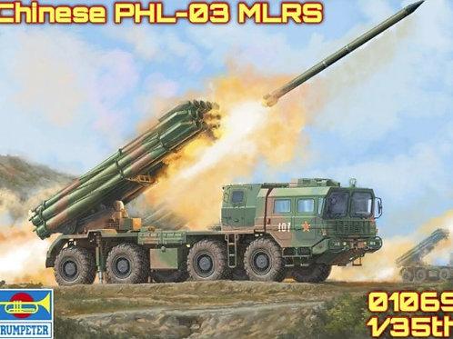 PHL-03 multiple launch rocket system