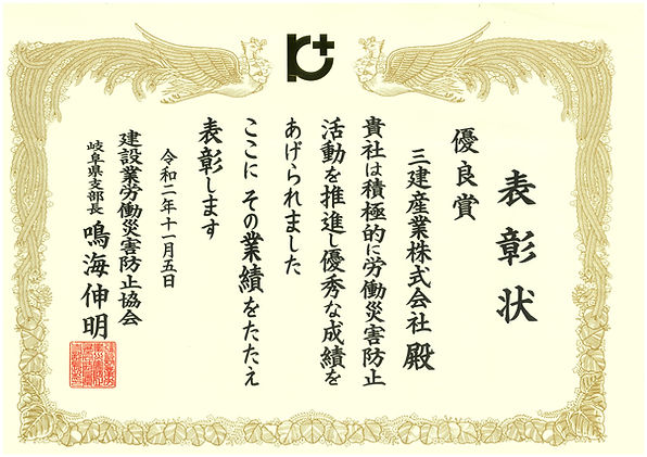 04 建災防 優良賞.jpg