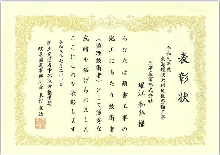 令和3年度優良工事技術者表彰 堀江.jpg