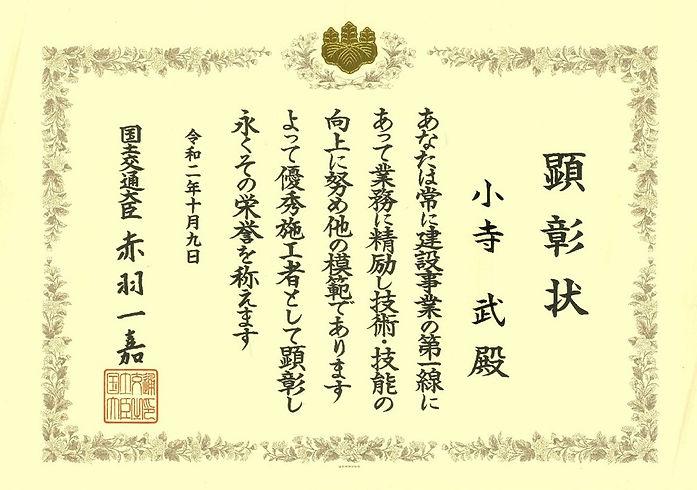 06 国土交通省 顕彰状 小寺.JPG