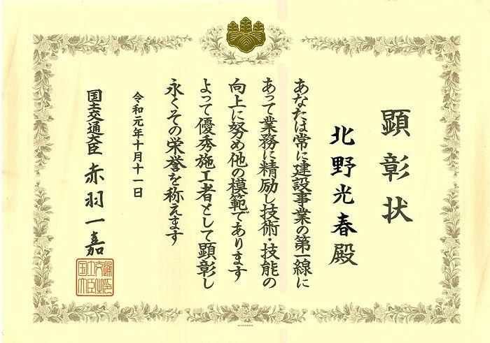 顕彰状R1.10.11.jpg