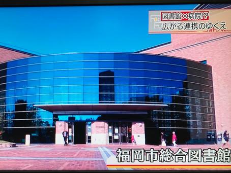 図書館×病院