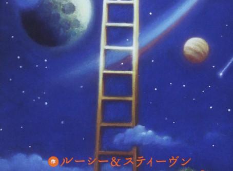 宇宙への扉