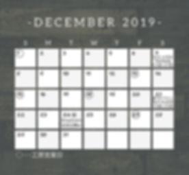 2019.12月 営業日カレンダー.jpg