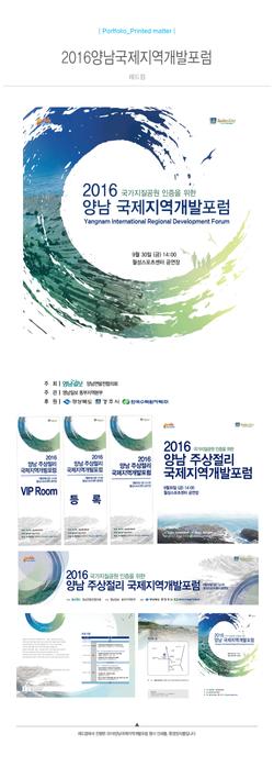 2016 양남-국제지역개발포럼