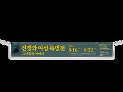 전쟁과여성특별전_현수막
