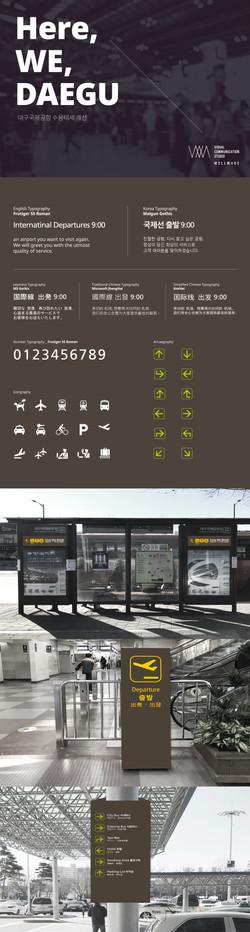 02_visual02_컨벤션뷰로_대구공항수용태세개선