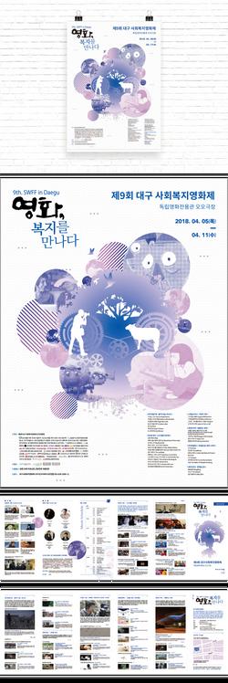 V_인권영화제_WORKS-02-02
