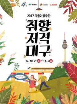 2017 가을여행주간 포스터