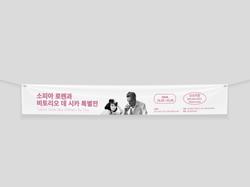 소피아로렌과비토리오데시카특별전3