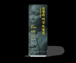 전쟁과여성특별전_엑스배너