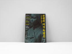 전쟁과여성특별전_포스터